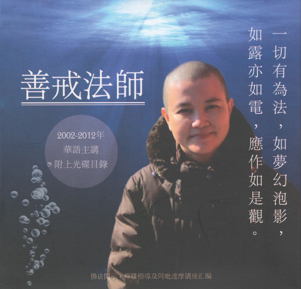 cd-cover-chinese.jpg